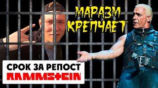 СРОК ЗА РЕПОСТ КЛИПА RAMMSTEIN - PUSSY и НОВЫЙ АЛЬБОМ RAMMSTEIN