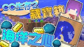 Minecraft - CC生存2 #1 超多藏寶圖!! 尋找海洋之心 「創世神」