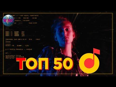 ТОП 50 ЯНДЕКС МУЗЫКА | ИХ СЛУШАЮТ ВСЕ В ЯНДЕКС МУЗЫКА | YANDEX MUSIC - 3 Апреля 2019