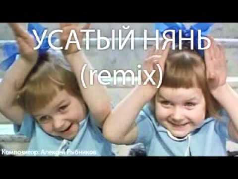 Усатый нянь Remix (Usatyy nyan)