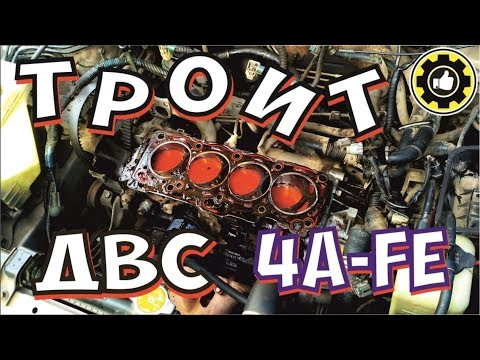 Фото к видео: ТРОИТ Двигатель! 4A-FE. Тойота Королла. (#AvtoservisNikitin)