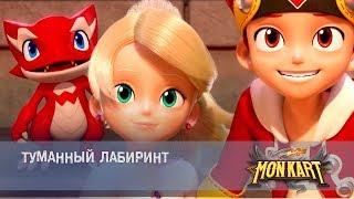 Монкарт - Серия 23