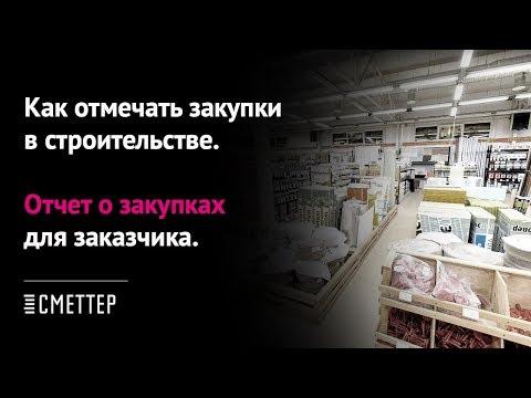 Видеообзор Сметтер