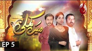 Main Kamli | Sonya Hussyn and Ali Abbas | Episode 05 | Aaj Entertainment