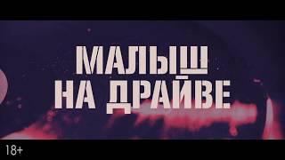 Малыш на драйве - Кевин Спейси в роли Дока