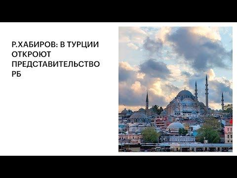 Р.Хабиров: в Турции откроют представительство РБ