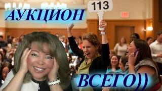 (1023) Америка. АУКЦИОН ВСЕВОЗМОЖНОГО И МОИ СТРАННЫЕ ПОКУПКИ!!!   Natalya Quick