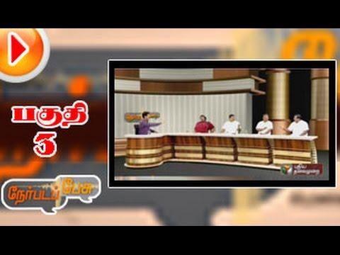 Nerpada Pesu (19/08/2014) - Part 3