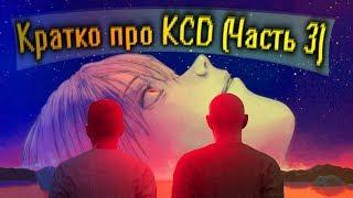 Кратко про KCD (Часть 3)