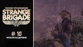 Strange Brigade - #10 - Проклятая деревня