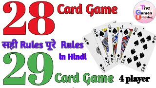 How to play 28 card game in hindi | 29 card game |29 card game tricks, Rule | card game kaise khele