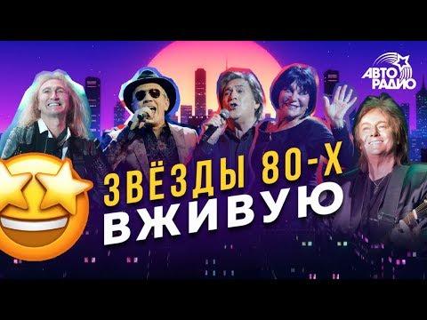Как Звёзды 80-х поют сейчас без фонограммы! LIVE из студии Авторадио