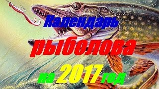 Календарь рыболова на 2017 года