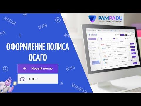 Как оформить ОСАГО и заработать? Pampadu.ru - cервис заработка на продаже страховых полисов.