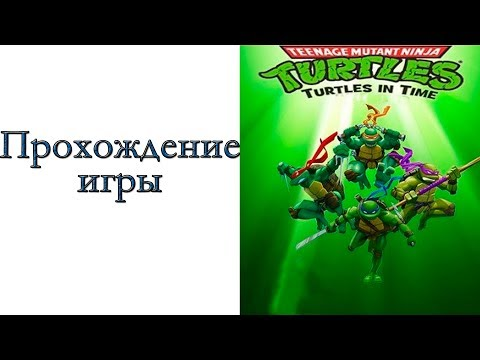 Teenage Mutant Ninja Turtles: Turtles in Time - Прохождение игры