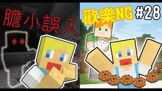 【Minecraft】蘇皮生存系列 #28 麥塊七大靈異事件簿【當個創世神】