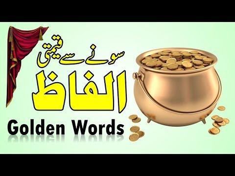 15 Golden words in urdu || inspiring Quotes in Urdu Hindi 2019