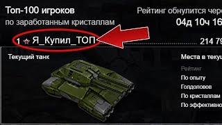РЕЙТИНГ МОЖНО КУПИТЬ ЗА ДОНАТ! | ТАНКИ ОНЛАЙН
