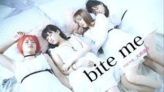 "Full.ver""biteme""LADYBABY作詞・作曲:大森靖子"