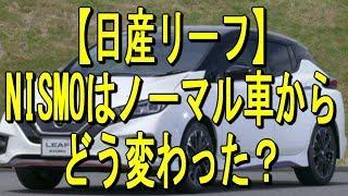 【日産リーフ】NISMOはノーマル車からどう変わった?