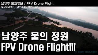 남양주 물의정원/FPV레이싱드론 비행/고프로8 촬영/핫스팟/2020.05.23
