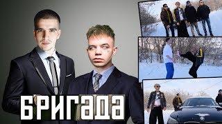 БРИГАДА (ЭЛДЖЕЙ vs FEDUK)