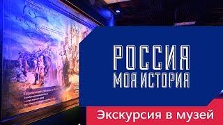 Музейно-выставочный комплекс «Россия – моя история». Экскурсия жителей «Гармонии»
