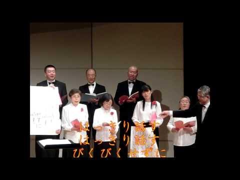 釜石小学校校歌 釜石・大槌支援チャリティーコンサート