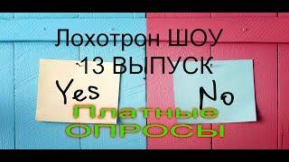 Лохотрон ШОУ 13 ВЫПУСК. Платные ОПРОСЫ. Заработай 131000 рублей