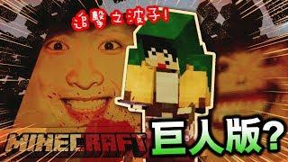 Minecraft:進擊的巨人地圖!多人線上激戰「艾連巨人化」!?w/ Key