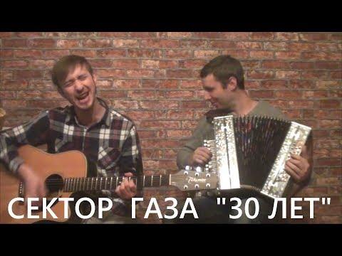 """СЕКТОР ГАЗА """"30 ЛЕТ"""" (Вокал, гитара Т. Кирин, гармонь А. Васин) / (Кавер версия)"""