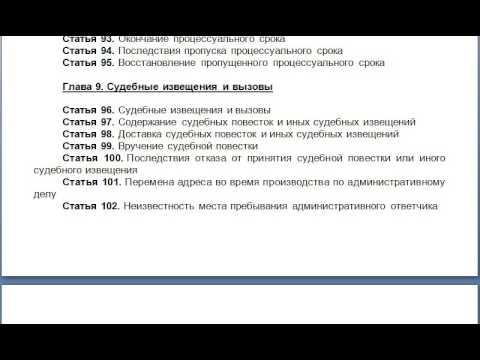 Глава 9  Судебные извещения и вызовы, содержание КАС ФЗ РФ статьи