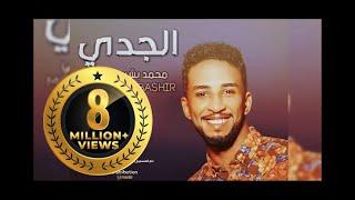 اغاني حصرية جديد الدولي محمد بشير    الجدي    New 2017    أغاني سودانية 2017 تحميل MP3
