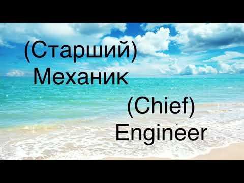 Английский для моряков : Названия должностей на корабле.