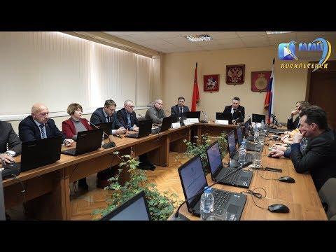 79 заседание Совета депутатов городского поселения Воскресенск