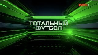 «Тотальный футбол»: Зенит - Локомотив