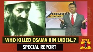 Special News Report : Who Killed Osama Bin Laden ? - Thanthi TV