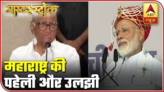 What Does Sharad Pawar Meet With PM Modi Say? | ABP News