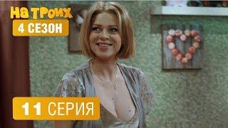 На троих - 4 сезон 11 серия | ЮМОР ICTV