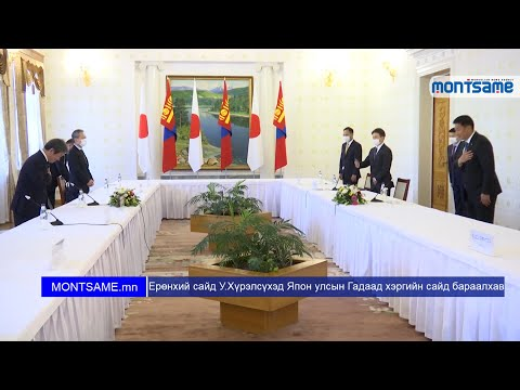 Japanese Foreign Minister pays courtesy call on Mongolian Prime Minister