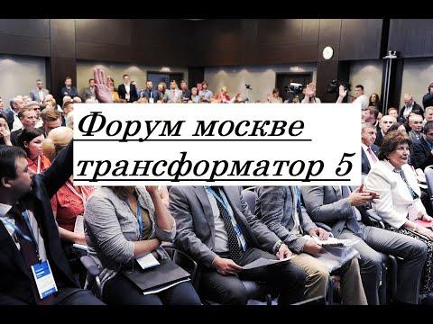Форум москве трансформатор 5