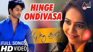 Hinge Ondivasa Official Video Song