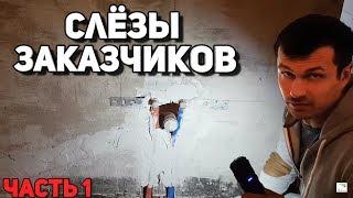 ЖК Скай Форт СЛЕЗЫ ЗАКАЗЧИКОВ Плохой ремонт квартиры ВОВРЕМЯ ОСТАНОВИСЬ