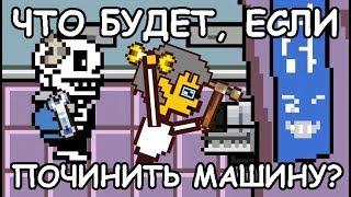 [Rus] Undertale - Что будет, если починить машину? [1080p60]