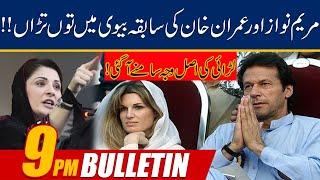9pm News Bulletin   20 Jul 2021   24 News HD