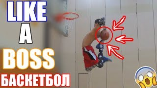 LIKE A BOSS Баскетбол #2