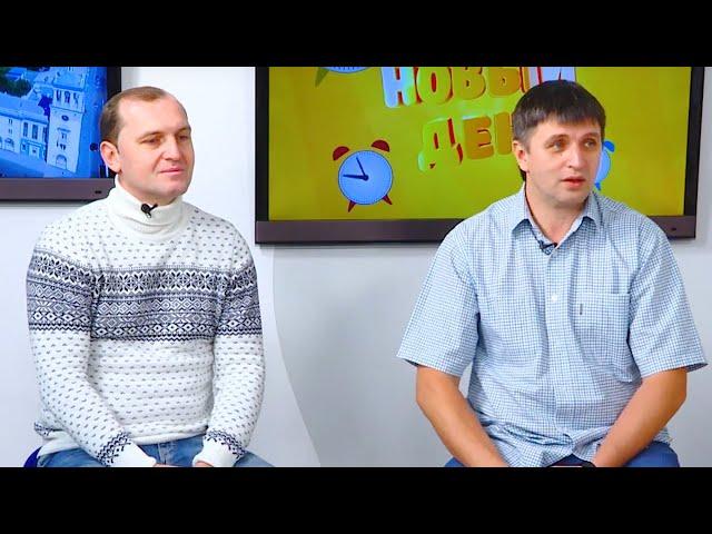 Гости программы «Новый день» Вячеслав  Прошин  и  Дмитрий Горельченков