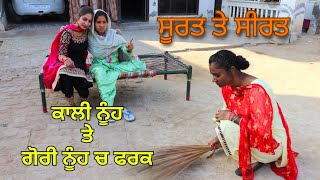 Surat te Seerat ( Punjabi short movie) / Short story