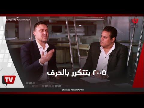 محمد صديق: «ما حدث في ٢٠٠٥ بيتكرر تاني بالحرف».. واحنا كنا بنتشتم في اللعب