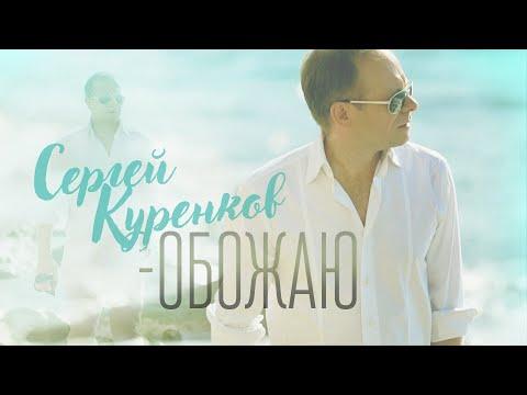 """Сергей Куренков - """"Обожаю"""" 0+"""